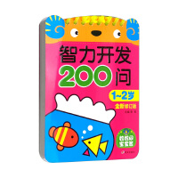 河马文化智力开发200问 : 全新修订版. 1-2岁