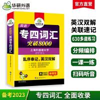 华研外语 英语专四词汇书 乱序版 新题型 2020 英语专业四级词汇突破8000 TEM-4 可搭专四真题试卷阅读理解
