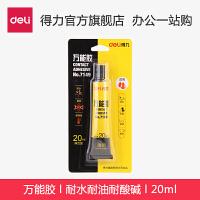 得力7149强力胶 20毫升透明型胶水 瞬间胶强力胶 耐水