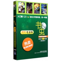 书虫牛津英汉双语读物(附光盘入门级2适合小学高年级\初1美绘光盘版共4册) 外语教学与研究出版社