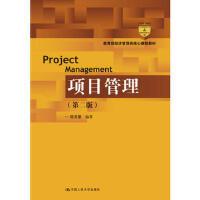 【二手旧书8成新】项目管理(第二版)(教育部经济管理类核心课程教材) 陈关聚 9787300243177 中国人民大学