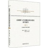 反腐败与中国廉洁政治建设研究报告(Ⅳ)