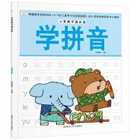 学前必备 学拼音 幼小衔接 练习册早教启蒙 小笨熊