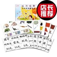 领优杜曼全套百科闪卡配对游戏卡576,288张双面印刷,288张单