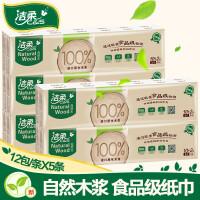 洁柔低白度自然木本色手帕纸迷你面巾纸无香 4层8片/包*60包/箱