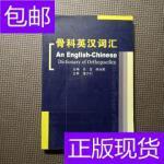 [二手旧书9成新]骨科英汉词汇 /吕龙、徐永胜 清华大学出版社