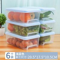 冰箱收纳盒抽屉式长方形保鲜盒食品冷冻盒厨房家用保鲜塑料储物盒