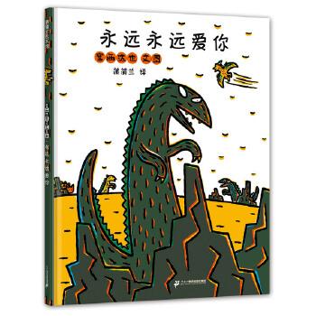 宫西达也恐龙系列:永远永远爱你 3-6岁,温馨恐龙系列3,爱可以使人变得坚强,也可以变得温柔。蒲蒲兰绘本馆