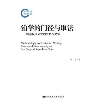 治学的门径与取法(pdf+txt+epub+azw3+mobi电子书在线阅读下载)