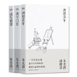 朱光潜作品集:理想青年+西学门径+读写指要