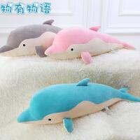 物有物语 毛绒玩具 海豚毛绒玩具公仔睡觉抱枕创意小靠枕大号布娃娃儿童生日礼物送女神送女友礼品 儿童玩具
