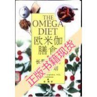 【二手旧书9成新】欧米伽膳食 长寿健康的营养计划_(美)Artemis