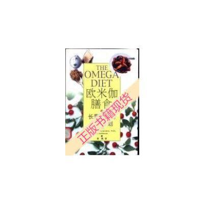 【二手旧书9成新】欧米伽膳食  长寿健康的营养计划_(美)Artemis 【正版现货,请注意售价定价】