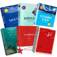 八年级上统编阅读书目 昆虫记&红星照耀中国&长征上下&寂静的春天&星星离我们有多远&飞向太空港共7册 人民文学出版社