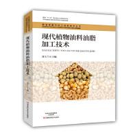 现代植物油料油脂加工技术(货号:A2) 刘玉兰 9787534976315 河南科学技术出版社书源图书专营店