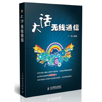 大话无线通信(pdf+txt+epub+azw3+mobi电子书在线阅读下载)