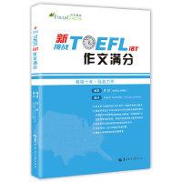 新挑战TOEFL iBT作文满分 托福作文 托福满分作文 托福高分作文 托福写作
