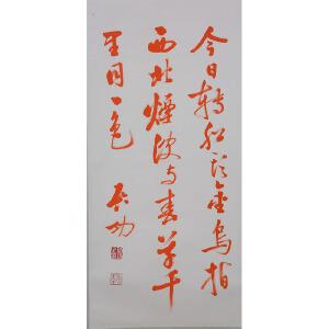 C005启功行书(附出版)