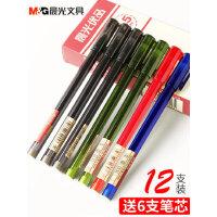 晨光优品系列全针管中性笔 签字笔学生用水笔水性笔黑笔碳素笔红蓝黑色0.5mm办公用品AGPA1701考试针管笔