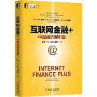 【正版特价】互联网金融+:中国经济新引擎|231096