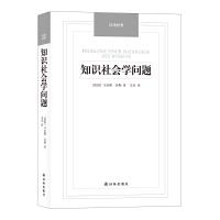 汉译经典――知识社会学问题