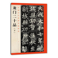 中国历代名碑名帖精选・・龙门二十品(下)