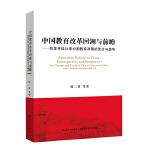 中国教育改革回溯与前瞻