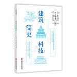 CCTV天工开物丛书:建筑科技简史