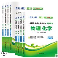 2021年版 成人高考 高升本 语文英语数学(理工农医类)物理化学 教材+试卷 8本