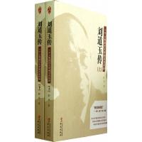 刘道玉传(上下一个人和武汉大学的历史传奇)
