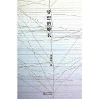 梦想的蝉衣 9787535470379 萧通湖 长江文艺出版社