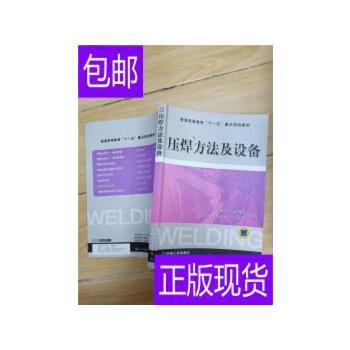 [二手旧书9成新]压焊方法及设备【内有笔迹...】 /赵熹华、冯吉才 正版旧书,没有光盘等附赠品。