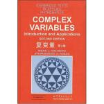 应用数学系列丛书:复变量(第2版)