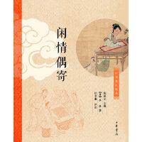 闲情偶寄(中华养生经典)