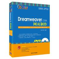 Dreamweaver CS6网页制作