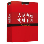 人民法庭实用手册(2017年版)