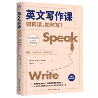 英文写作课:如何读,如何写?(中英文对照,百年经典教程,英文写作实用指南)