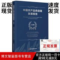2020中国农产品供应链发展报告