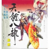 天龙八部漫画(全21册)