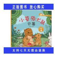 【二手旧书9成新】小草原犬鼠贝蒂.4-幸福的动物庄园