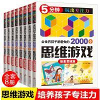 注意力训练5分钟玩出专注力训练全世界孩子都爱做的2000个思维游戏6-8-10-12岁益智游戏开发左右大脑全脑思维游戏