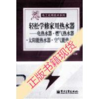 【二手旧书9成新】轻松学修家用热水器 电热水器・燃气热水器・太阳能热水器・
