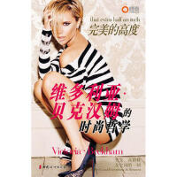 的高度:维多利亚 贝克汉姆的时尚哲学 9787802035089 (英)维多利亚・弗里曼,尉晓东 中国妇女出版社