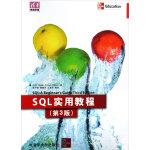 SQL实用教程(第3版)(清华电脑学堂)