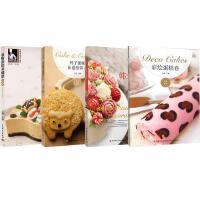 慕斯蛋糕基础课(升级版)+杯子蛋糕 造型饼干+韩式裱花蛋糕+彩绘蛋糕卷新手入门饼干制作西点烘焙书籍菜谱书 妙手烘培面包蛋糕甜点