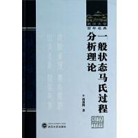 一般状态马氏过程分析理论(精)/武汉大学百年名典