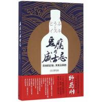【二手旧书九成新】 豆腐与威士忌:日本的过去、未来及其他 (日)野岛刚 9787532772278 上海译文出版社