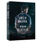 败者为王 世界著名的羽毛球运动员李宗伟新书
