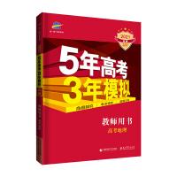 曲一线 2021A版 教师用书 高考地理(新课标专用)5年高考3年模拟 五三
