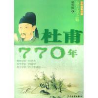 杜甫770年(品赏文学之魅)/少年博雅文库